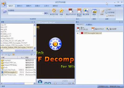 SWF也能修改!網路抓的FLASH(.swf)轉.fla教學 http://sbonny.blogspot.com/2015/01/swf-editorsothink-swf.html