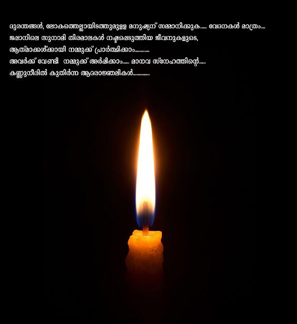 Malayalam Messages: Hearty Condolences (Malayalam