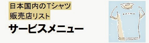 日本国内のTシャツ販売店情報・サービスメニューの画像