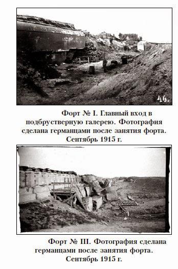Форты Гродненской крепости