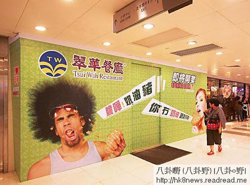翠華有三間新的香港分店正在裝修中,其中位於沙田廣場的分店,剛好與隔壁的太興新世代「打對台」。(廖健昌攝)
