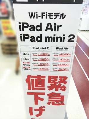 旧型iPad Air、iPad mini 2が値下げ
