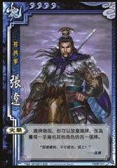 Zhang Liao 3