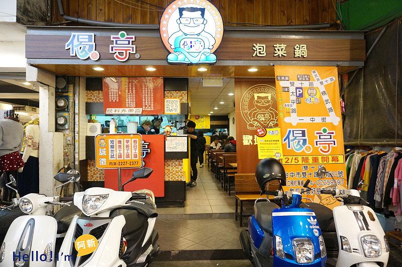 一中街美食,偈亭小火鍋-1