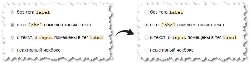 jQuery-плагин для стилизации радиокнопок