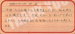 ビーパックスへのクチコミ/お客様の声:N・S 様(京都市西京区)/三菱 デリカD:5