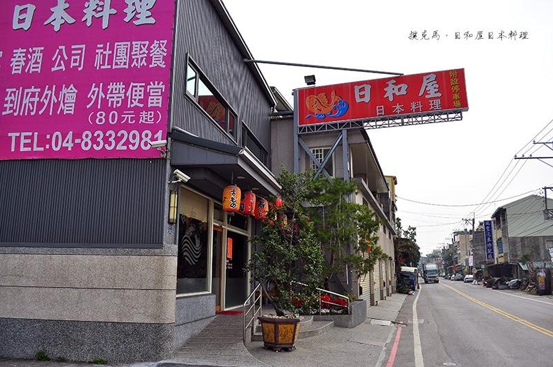 日和屋日本料理
