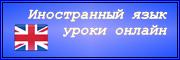 онлайн уроки иностранных языков, уроки английского