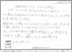 ビーパックスへのクチコミ/お客様の声:T、K 様(京都市南区)/トヨタ プリウスα