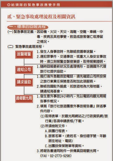 請簡述緊急事故的處理流程? http://holidaygo.blogspot.com/2014/07/emergency-treatment-processes.html