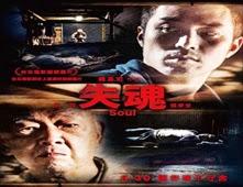 فيلم Soul