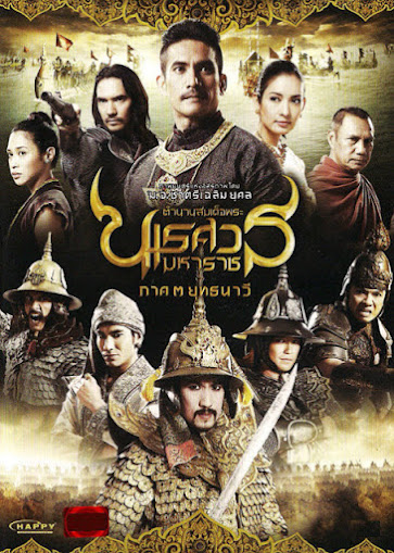 King Naresuan 3 ตำนานสมเด็จพระนเรศวรมหาราช 3 ยุทธนาวี HD [พากย์ไทย]