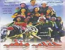 فيلم حنحب ونقب