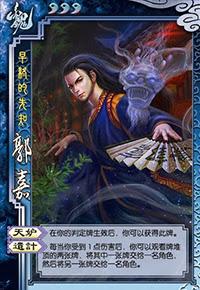 Guo Jia 4