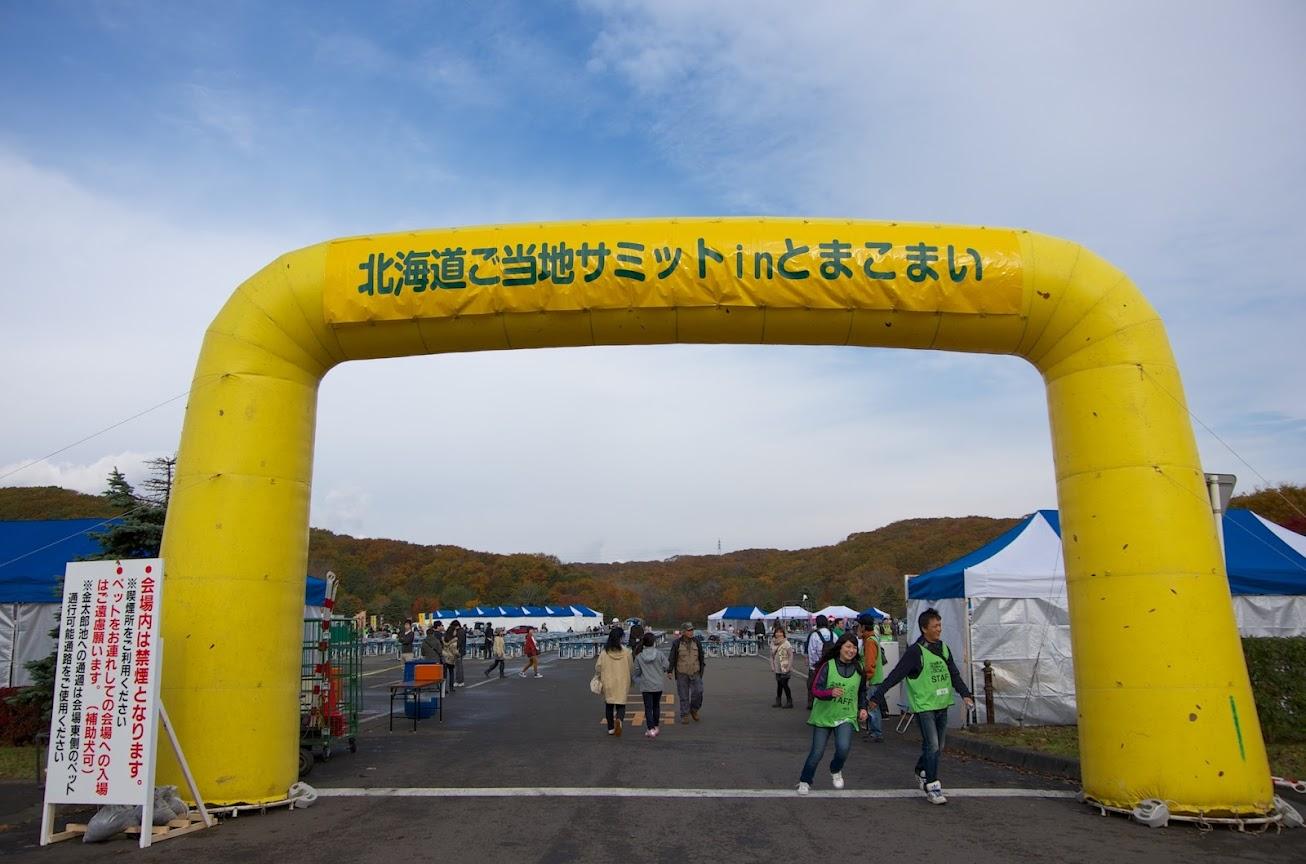 北海道ご当地サミット inとまこまい