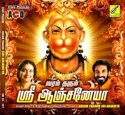 Varam Tharum Sri Anjaneya By Various Artists Devotional Album MP3 Songs