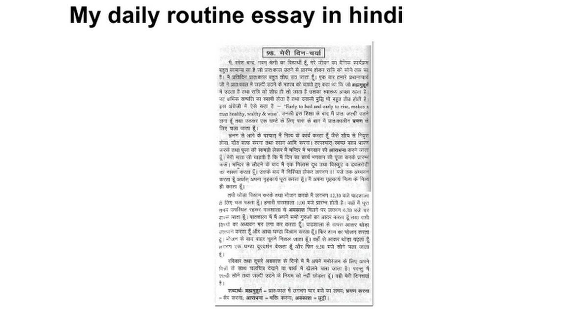Essay On Daily Routine In Hindi  Mistyhamel My Daily Routine Essay In Hindi Google Docs