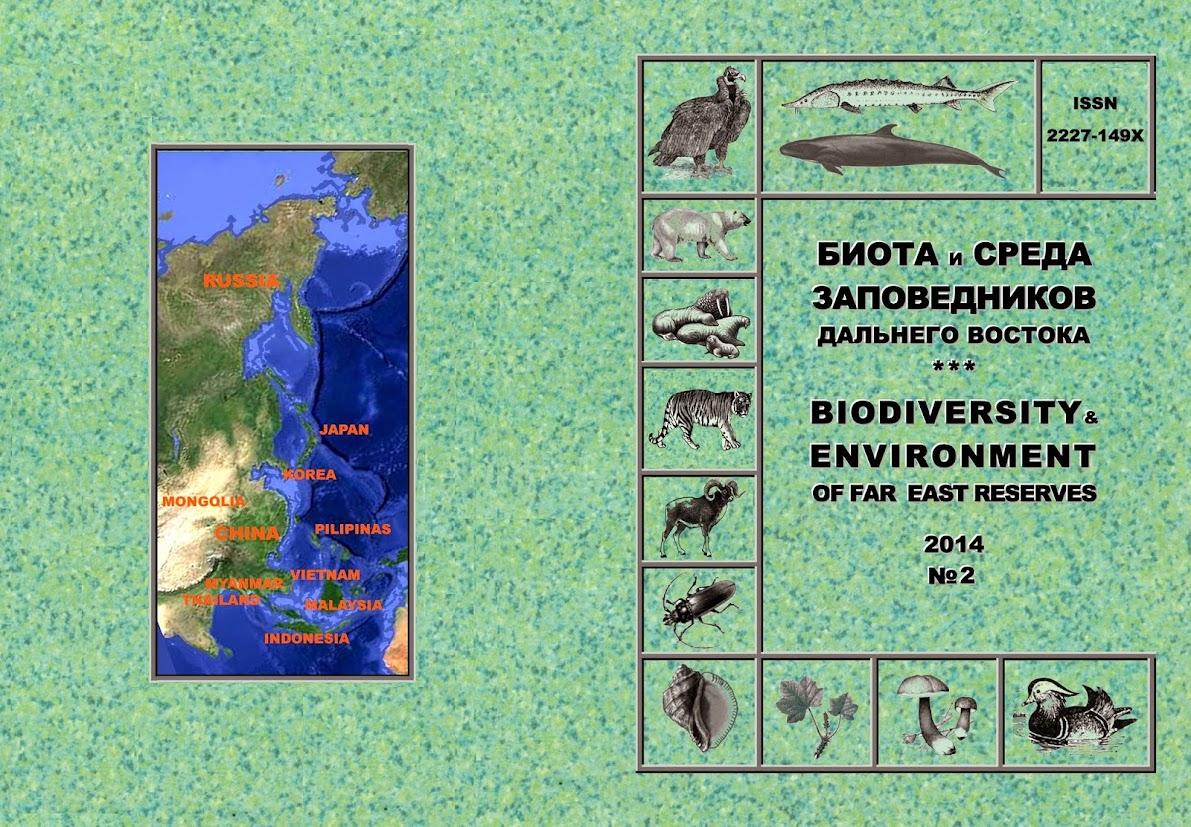 Биота и среда заповедников Дальнего Востока