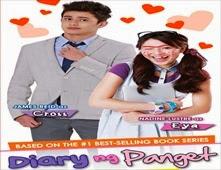 مشاهدة فيلم Diary ng panget مترجم اون لاين