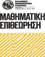 Μαθηματική Επιθεώρηση - τεύχος 10ο