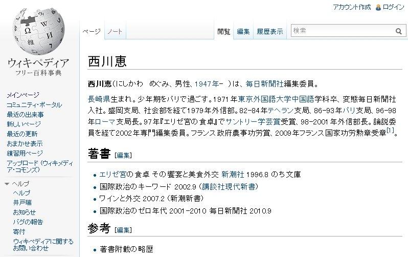 西川恵 - Wikipedia