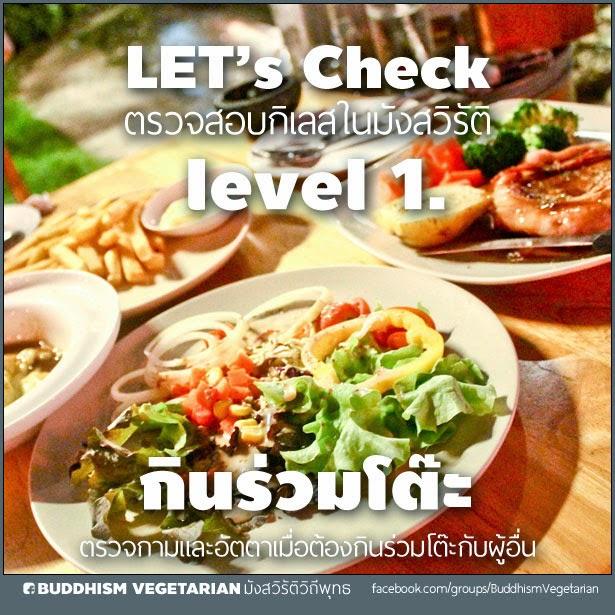 กินร่วมโต๊ะ : ตรวจกามและอัตตาเมื่อต้องกินร่วมโต๊ะกับผู้อื่น