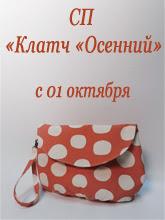 Совместный пошив by Sonatinca