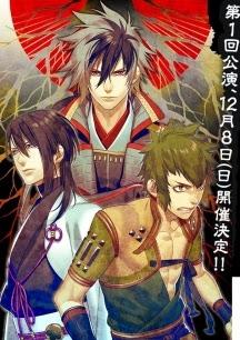 Chiến Tranh Các Vì Sao - Nobunaga The Fool