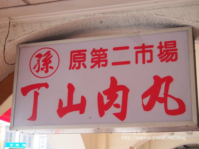 [中台灣食記]台中的丁山肉丸:美好的傳統老味道 @ 彼得覓食趣 :: 痞客邦