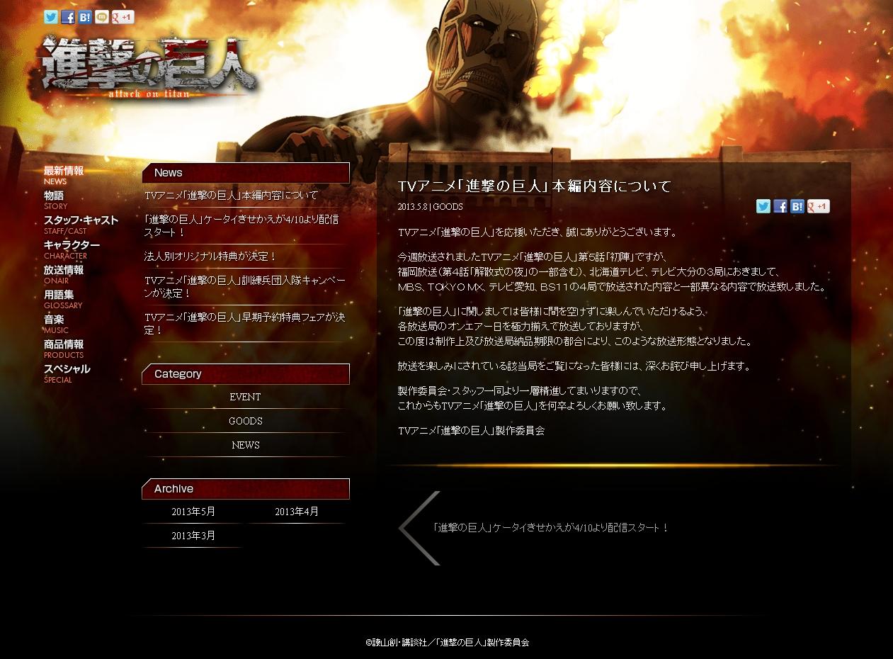 アニメ「進撃の巨人」公式が放送局によって内容違う件を説明し謝罪