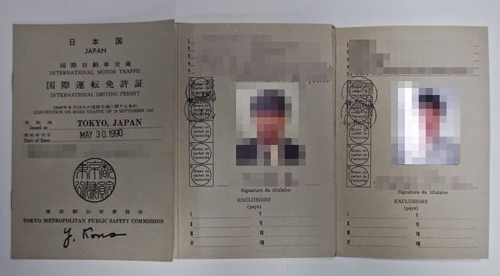 国際運転免許証(International Driving Permit)2