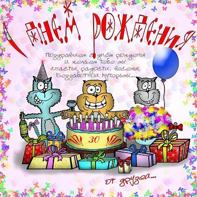 Шутки сценки поздравления с днем рожденья фото 904