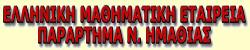Ελληνική Μαθηματική Εταιρία (Παράρτημα Ν. Ημαθίας)