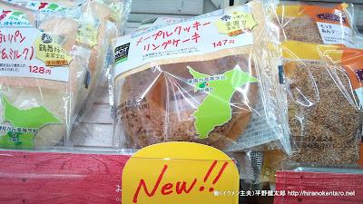 メープルクッキーリングケーキ