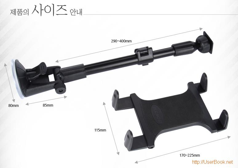 TAB-CM117 아콘 자동차 태블릿 거치대 제품의 사이즈