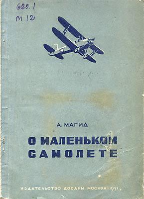 О маленьком самолете: По-2 на войне и в мирные дни