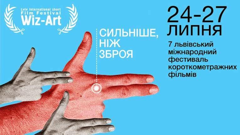 На фестивалі Wiz-Art 2014 покажуть документальне кіно