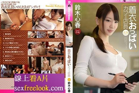 咖啡廳豐滿正妹店員 鈴木心春不穿胸罩就該被這樣處理