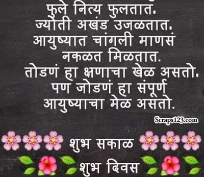 Royalty Free Good Morning Marathi Images Hd