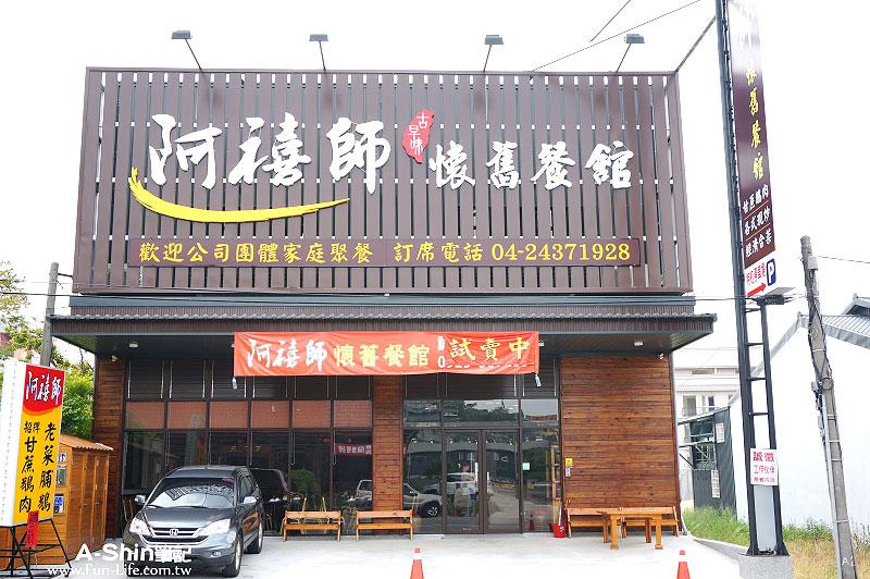 台中大坑餐廳-阿禧師懷舊餐館1