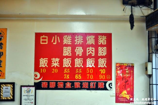 阿讚豬腳爌肉專賣店價目表