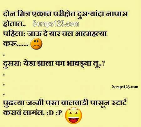 Marathi Joke Pics Images Wallpaper For Facebook Page 1