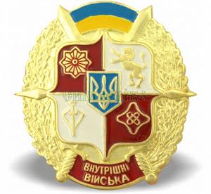 Нагрудний знак  Внутрішні війська Україна