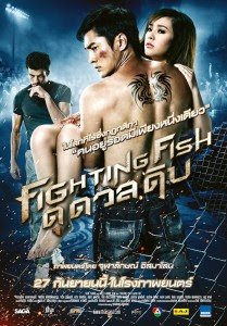Fighting Fish (2012) DVDRip 400MB