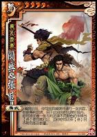 Guan Xing & Zhang Bao 2