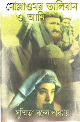 Molla Omar Taliban O Ami - Susmita Bandopadhay in pdf