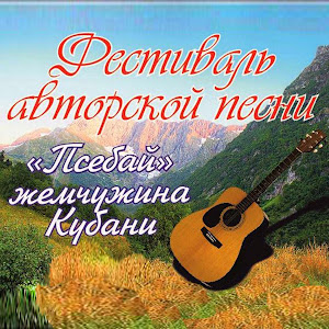 """Псебай - жемчужина Кубани"". 13-15 июня 2014г. Psebai-1"