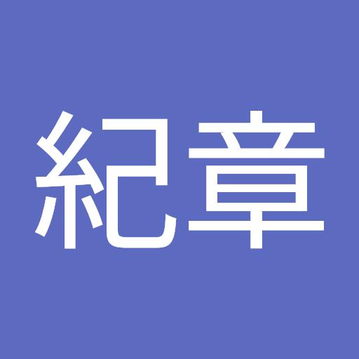 松川 紀章