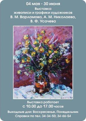 Выставка живописи и графики В.М. Варламова, А.М. Николаева, В.Ф. Усачёва