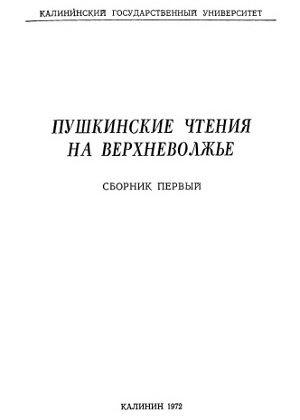 скачать книгу Пушкинские чтения на Верхневолжье